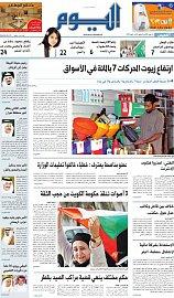 Nový design saudskoarabského deníku Al Yaum z dílny Jiřího Buška.