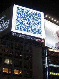 QR kód billboard