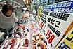 Ryby z Fukušimy