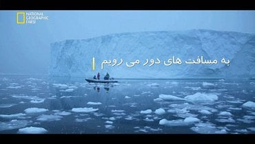 National Geographic Farsi HD.