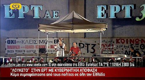 Řecká veřejnoprávní televize mj. ve svém vysílání informuje, že ji diváci mohou sledovat na platformě Veetle a prostřednictvím satelitu Eutelsat 7A