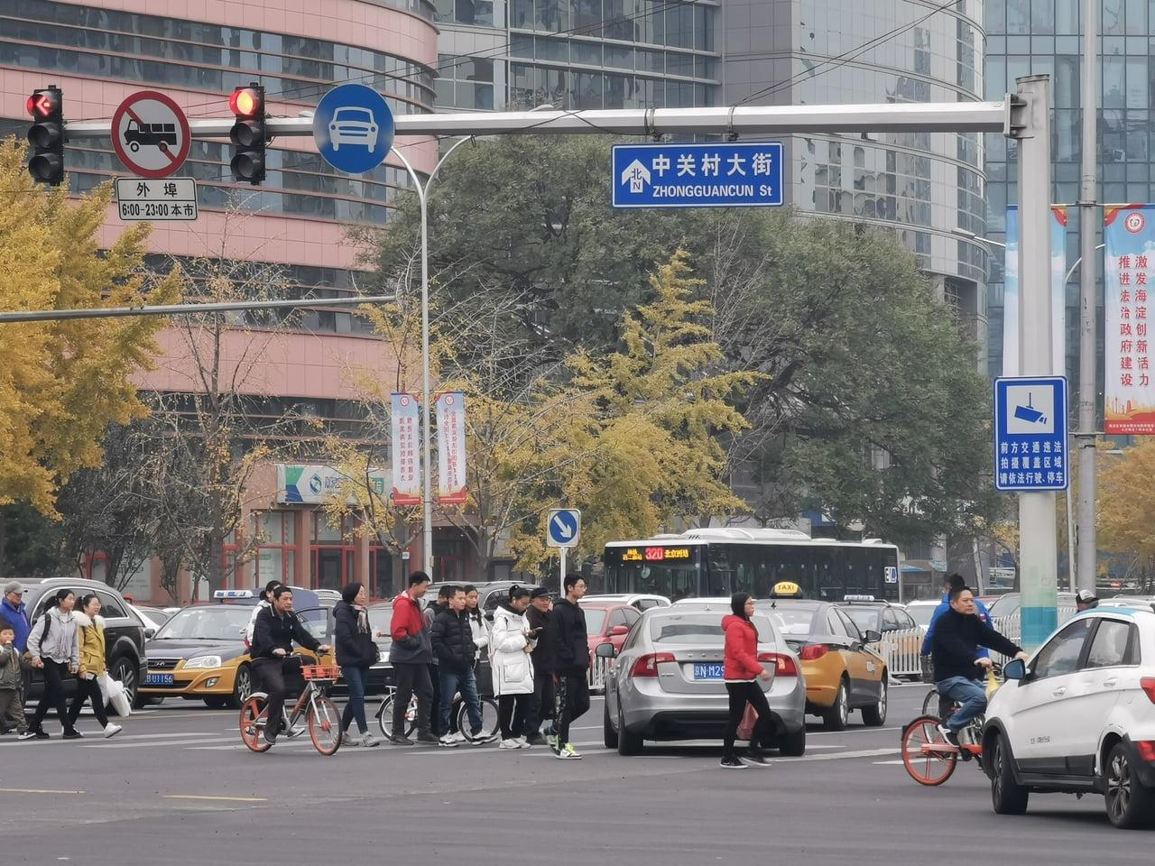 Zhongguancun, technologická oblast v Pekingu