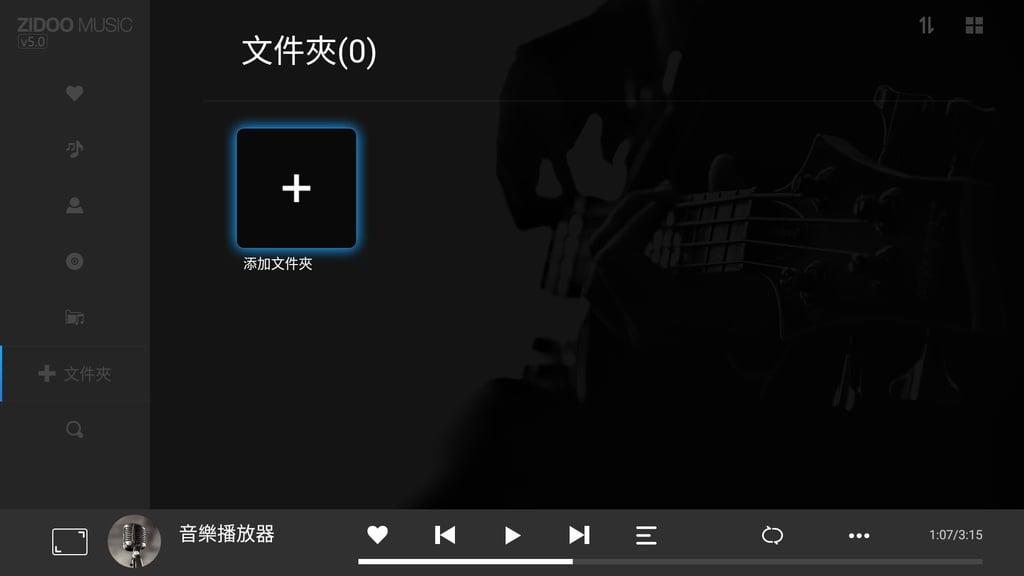 Zidoo Z1000 - Music Player 5.0