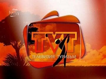 TV Travel Bulgaria.