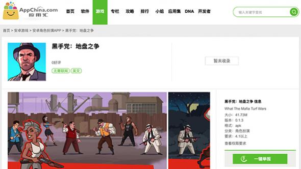 [článek] Když vám Číňané ukradnou hru aneb Český příběh oalternativních obchodech saplikacemi