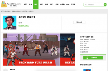What the Mafia! na čínském alternativním obchodu s aplikacemi