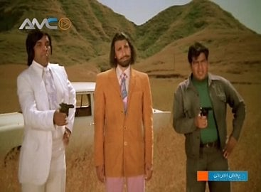 AMC TV Afghanistan.