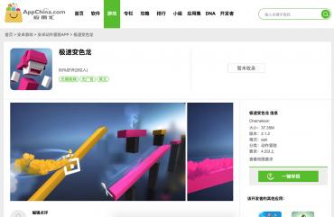 Chameleon Run od Jána Ilavského na čínském alternativním obchodu s aplikacemi
