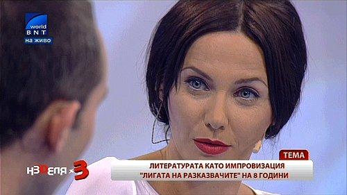 Ukázka z vysílání bulharské stanice BNT World