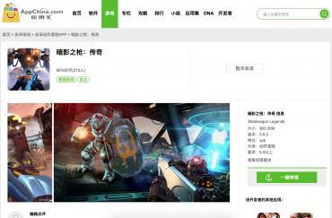 Shadowgun Legens od brněnských Madfinger Games na čínském alternativním obchodu s aplikacemi