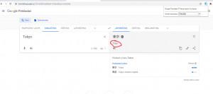 Google Translate Jp Transcription Corrector - náhled