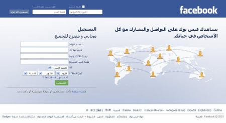 FB arabic homepage