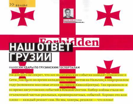 Gruzijské stránky hacknuté ruským hackerem